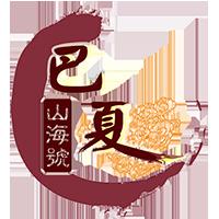 巴夏國際有限公司 – 全球進出口貿易商、鮑魚、刺參、花膠、魚肚、燕窩 -
